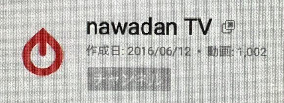 nawadanTV1000