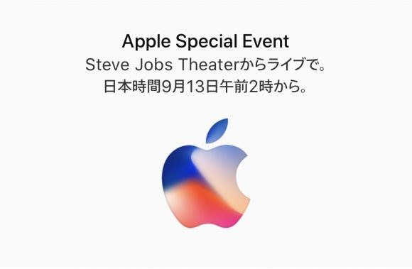AppleSpecialEvent20170913200