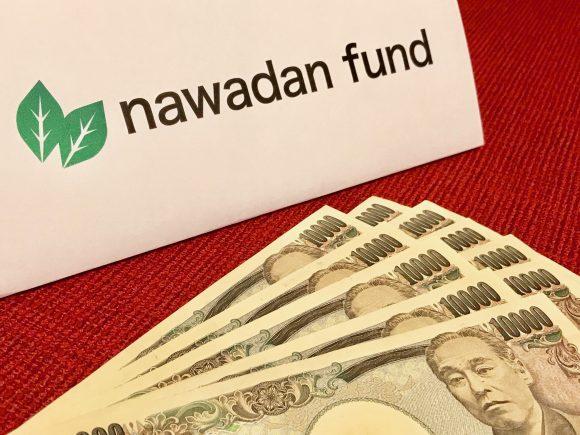 nawadan fund201710012