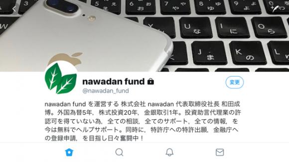 nawadan_fund_tw