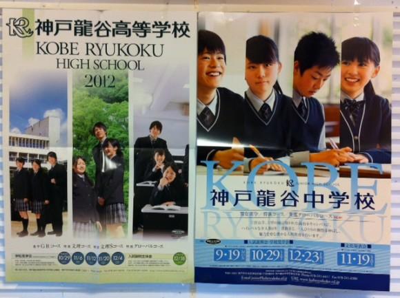 神戸龍谷中学校・高等学校